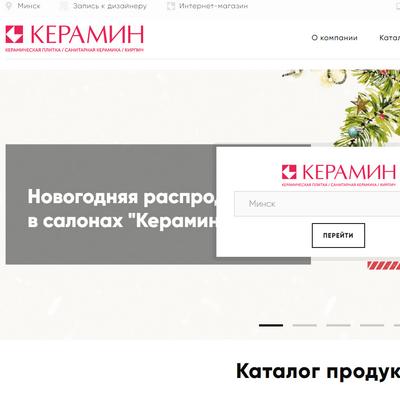Ведение рекламной кампании для Керамин