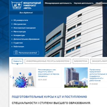 Ведение рекламной кампании международного университета «МИТСО»