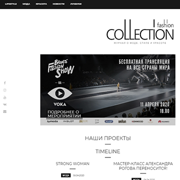 Представление компании Fashion Collection на рынке